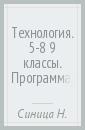 Синица Наталья Владимировна, Самородский Петр Степанович Технология. 5-8 (9) классы. Программа. ФГОС (+CD) н в синица технология программа 5–8 9 классы