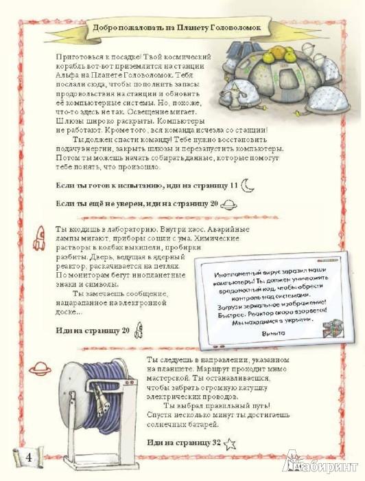Иллюстрация 1 из 27 для Планета головоломок - Дэвид Гловер | Лабиринт - книги. Источник: Лабиринт