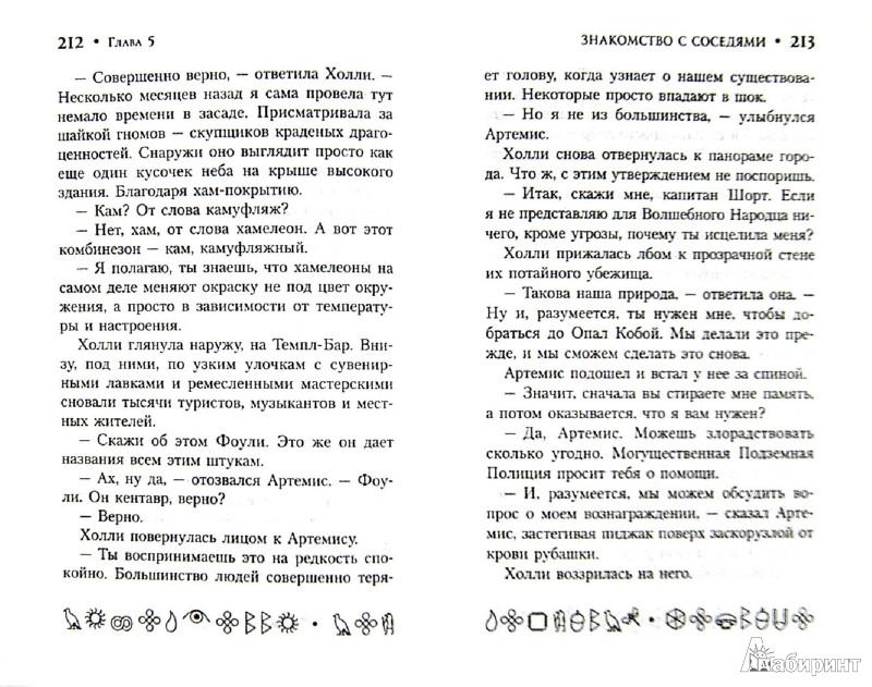 Иллюстрация 1 из 25 для Артемис Фаул. Ответный удар - Йон Колфер | Лабиринт - книги. Источник: Лабиринт