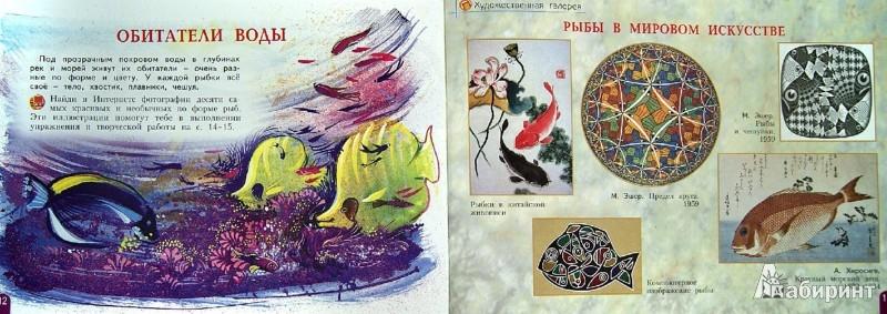 Иллюстрация 1 из 26 для Очевидное-невроятное. Альбом художественных задач по изобразительному искусству. 3 класс. ФГОС - Светлана Ашикова | Лабиринт - книги. Источник: Лабиринт