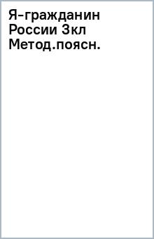 Я-гражданин России 3кл [Метод.поясн.]