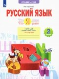 Что я знаю. Что я умею. Русский язык. 2 класс. Тетрадь проверочных работ. Часть 1. 2-е полугодие