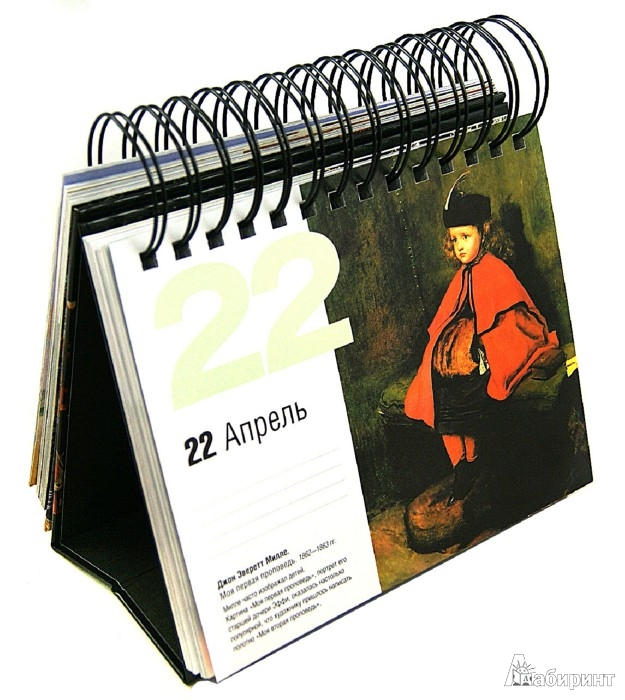 Иллюстрация 1 из 8 для Прерафаэлиты. Искусство мечты | Лабиринт - сувениры. Источник: Лабиринт