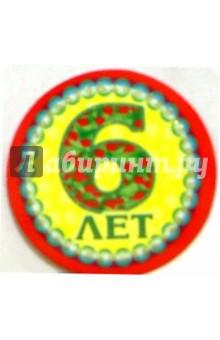 8Т-004/ 6 лет/открытка-медаль.