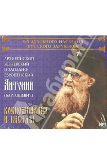 Воспоминания и беседы. Архиепископ Женевский и Западно-Европейский Антоний (Бартошевич) (CDmp3)