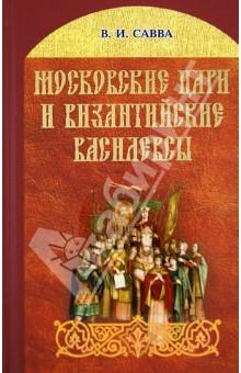 Московские цари и византийские василевсы