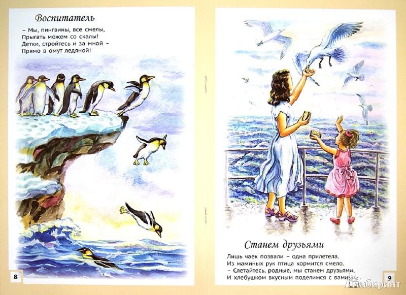 Иллюстрация 1 из 24 для Мы родные. Сборник четверостиший с приложением - Романова, Соломонова | Лабиринт - книги. Источник: Лабиринт