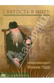 Святость в миру (DVD)