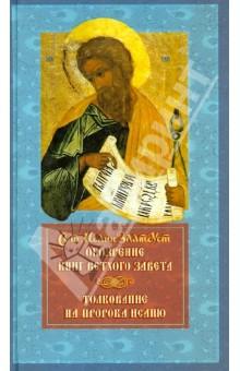 Обозрение книг Ветхого Завета. Толкование на пророка Исайю