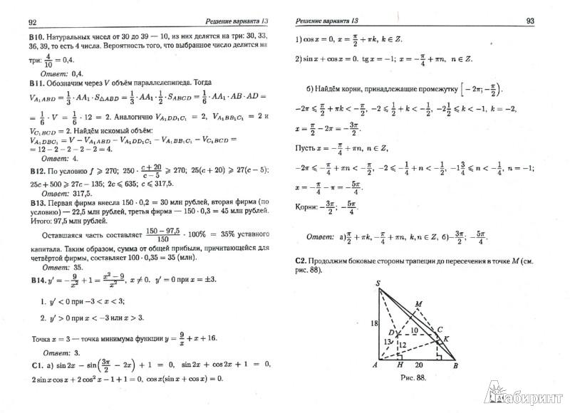 Решебник математика лысенко часть 1 подготовка к егэ