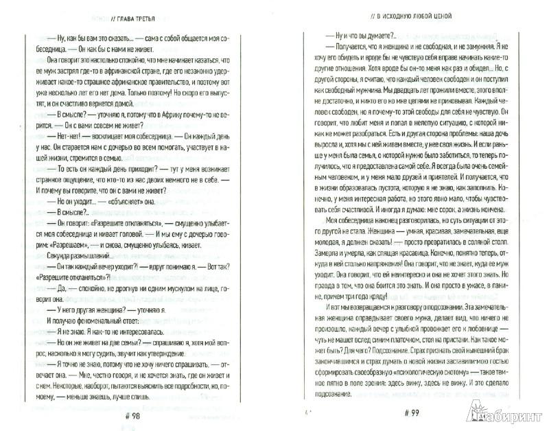 Иллюстрация 1 из 18 для 7 настоящих историй. Как пережить развод - Андрей Курпатов | Лабиринт - книги. Источник: Лабиринт