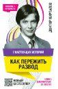 Курпатов Андрей Владимирович 7 настоящих историй. Как пережить развод