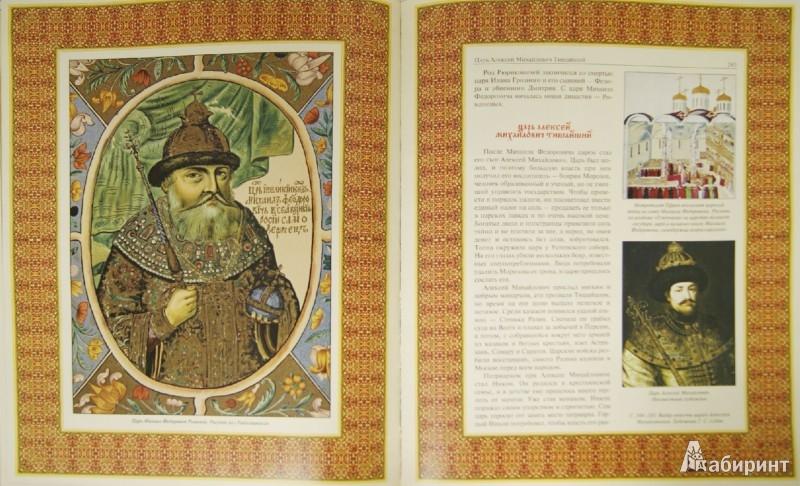 Иллюстрация 1 из 2 для Великая Россия (кожа) - Владимир Бутромеев | Лабиринт - книги. Источник: Лабиринт