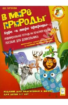 В мире природы. Индивидуальная тетрадь для подготовки к школе детей 5-7 лет
