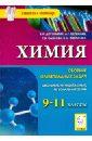 Обложка Химия. 9-11 классы. Сборник олимпиадных задач