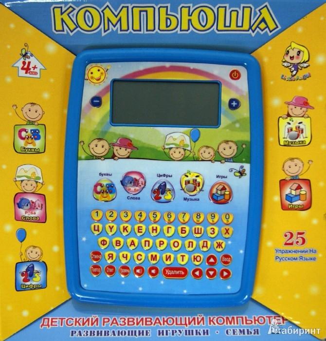 Иллюстрация 1 из 2 для Детский развивающий компьютер (Р40977) | Лабиринт - игрушки. Источник: Лабиринт