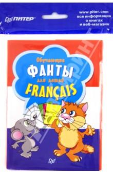 Обучающие фанты для детей. Французский язык (29 карточек) обучающие мультфильмы для детей где