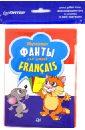 Обучающие фанты для детей. Французский язык (29 карточек) питер обучающие фанты для детей французский язык 29 карточек
