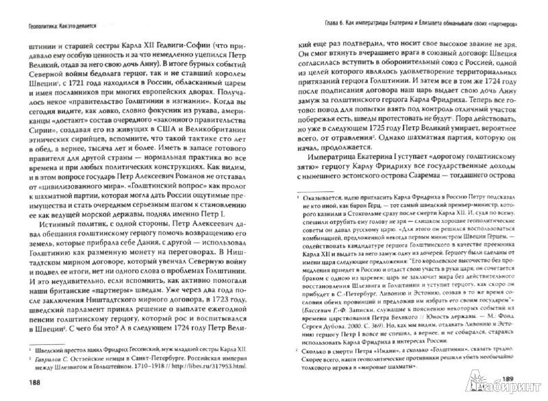 Иллюстрация 1 из 11 для Геополитика. Как это делается - Николай Стариков | Лабиринт - книги. Источник: Лабиринт