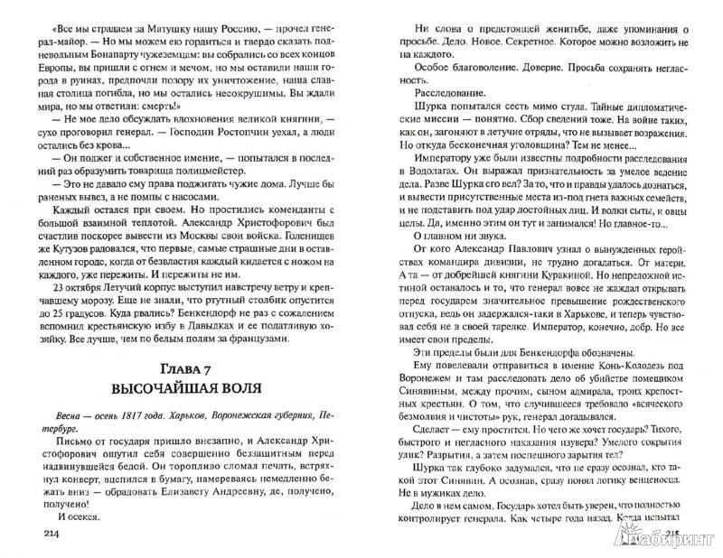 Иллюстрация 1 из 16 для Без права на награду - Ольга Елисеева | Лабиринт - книги. Источник: Лабиринт