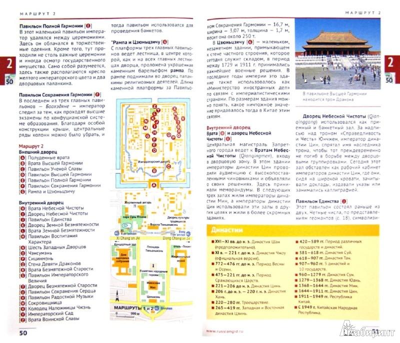 Иллюстрация 1 из 8 для Пекин (с картой) - Франц-Йозеф Крюкер | Лабиринт - книги. Источник: Лабиринт