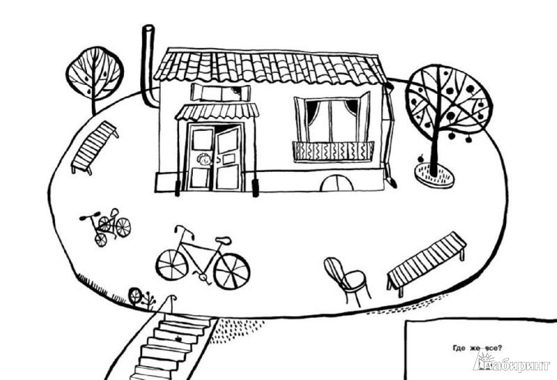 Иллюстрация 1 из 27 для Мир от твоей комнаты до космического корабля. Дорисовалка для веселых путешественников   Лабиринт - книги. Источник: Лабиринт