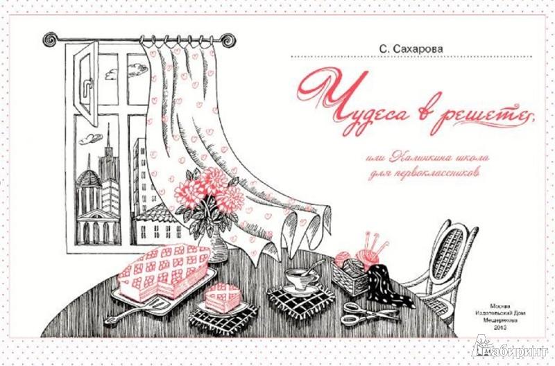 Иллюстрация 1 из 44 для Чудеса в решете, или Калинкина школа для первоклассников - Саида Сахарова | Лабиринт - книги. Источник: Лабиринт