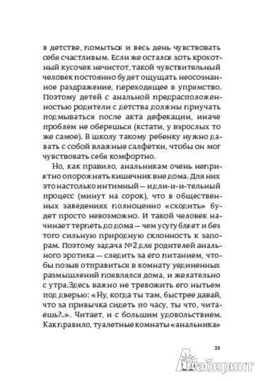 Иллюстрация 6 из 12 для Рождённые с характером - Евгения Белонощенко | Лабиринт - книги. Источник: Лабиринт