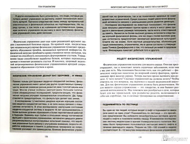 Иллюстрация 1 из 7 для Сердце. Справочник кардиопациента - Гиллинов, Ниссен | Лабиринт - книги. Источник: Лабиринт