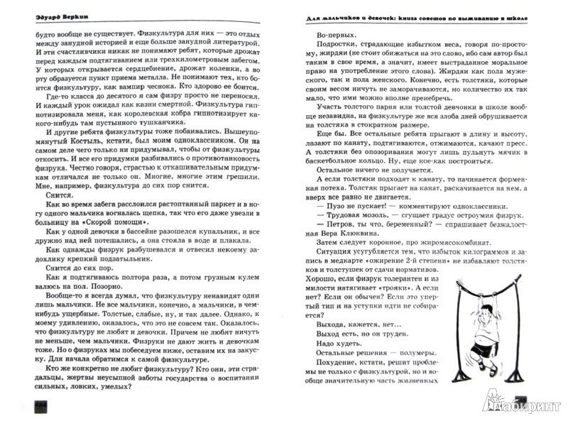 Иллюстрация 1 из 28 для Книга советов по выживанию в школе - Эдуард Веркин | Лабиринт - книги. Источник: Лабиринт