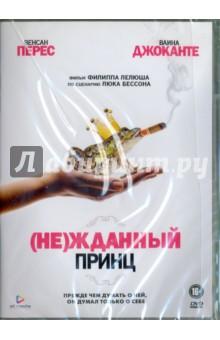 (Не)жданный принц (DVD)