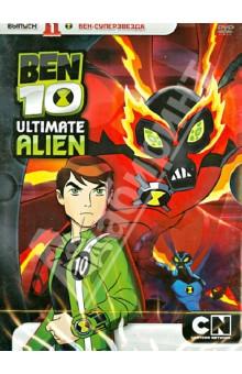 Бен 10. Инопланетная сверхсила. Выпуск 1 (DVD)