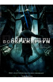 Zakazat.ru: Воображариум (DVD). Харью Стобе