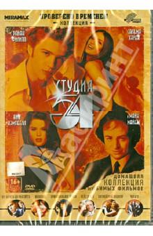 Студия 54 (DVD)