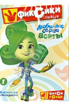 Фиксики. Любимые серии Верты (DVD)