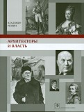 Архитекторы и власть