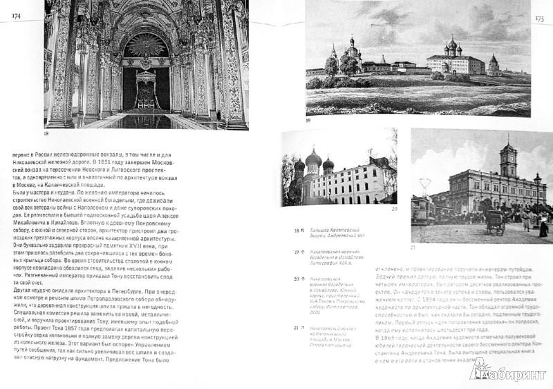 Иллюстрация 1 из 8 для Архитекторы и власть - Владимир Резвин | Лабиринт - книги. Источник: Лабиринт
