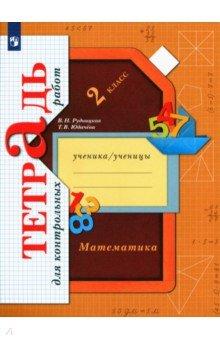 Математика класс Тетрадь для контрольных работ ФГОС Рудницкая  Тетрадь для контрольных работ