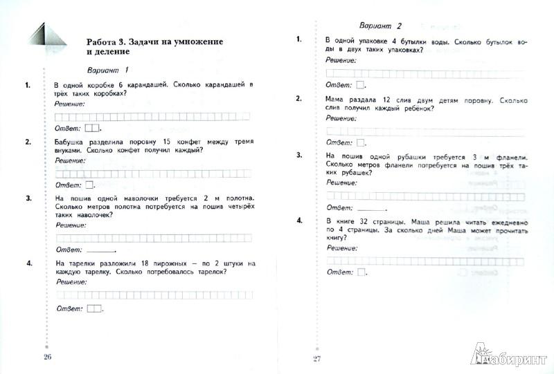 Контрольные работы по математике 2 класс фгос виноградова