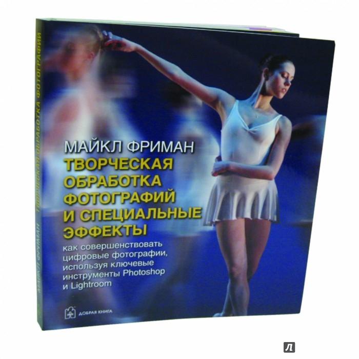 Иллюстрация 1 из 17 для Творческая обработка фотографий и специальные эффекты. Как совершенствовать цифровые фотографии - Майкл Фриман | Лабиринт - книги. Источник: Лабиринт