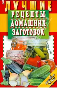 Лучшие рецепты домашних заготовок