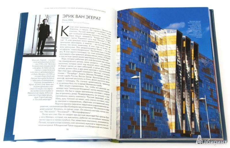 Иллюстрация 1 из 5 для Словесные конструкции: 35 великих архитекторов мира - Тарханов, Ревзин, Паперный | Лабиринт - книги. Источник: Лабиринт