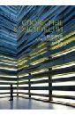 Словесные конструкции: 35 великих архитекторов мира, Тарханов Алексей,Ревзин Григорий,Паперный Владимир