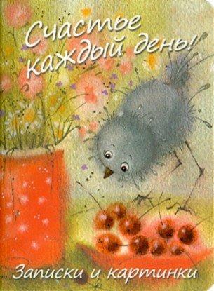 Иллюстрация 1 из 31 для Счастье каждый день. Записки и картинки   Лабиринт - канцтовы. Источник: Лабиринт