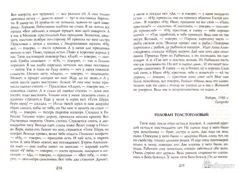 Иллюстрация 1 из 2 для Вокруг Ордынки - Михаил Ардов | Лабиринт - книги. Источник: Лабиринт