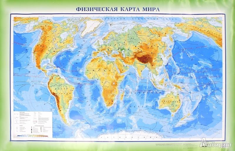 Иллюстрация 1 из 4 для Политическая карта мира. Физическая карта мира   Лабиринт - книги. Источник: Лабиринт