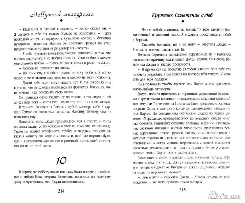 Иллюстрация 1 из 6 для Кружево. Сплетение судеб - Ширли Конран | Лабиринт - книги. Источник: Лабиринт