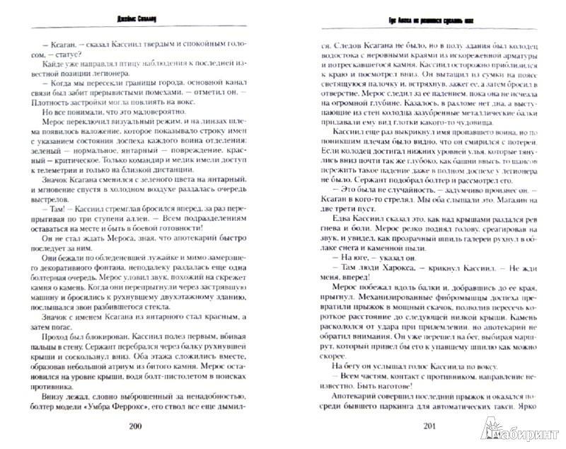 Иллюстрация 1 из 11 для Где Ангел не решится сделать шаг - Сваллоу, Джемилев | Лабиринт - книги. Источник: Лабиринт