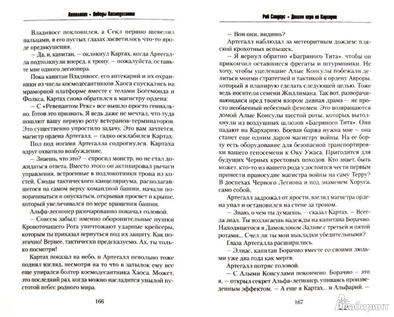 Иллюстрация 1 из 29 для Победы Космодесанта - Сваллоу, Паркер, Каунтер, Райт, Торп, Сандерс, Коуквелл, Вернер, Грин | Лабиринт - книги. Источник: Лабиринт