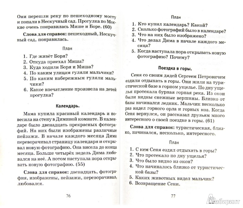 Тексты для контрольного списывания в 4 классе